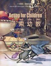 04 - Aesop for Children (Traditional Chinese Hanyu Pinyin): 伊索幼教(繁體漢語拼音)