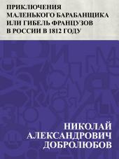 Приключения маленького барабанщика или Гибель французов в России в 1812 году: Издание М. Эттингера, СПб., 1858, 228 стр.