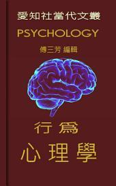 行為心理學: 當代文叢 - PSYCHOLOGY