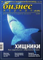 Бизнес-журнал, 2004/08