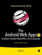 Pro Android Web Apps: 프로젝트로 배우는 안드로이드 웹앱 개발