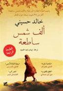 A Thousand Splendid Suns Arabic Edition  PDF