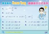 HKDSE Maths - 識識昔日公式: 12 張 flash cards 重溫數學重要公式