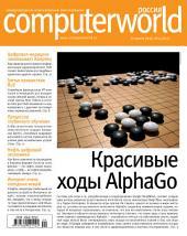 Журнал Computerworld Россия: Выпуски 4-2016