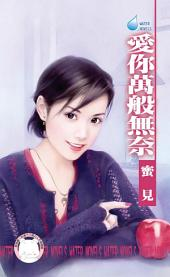 愛你萬般無奈: 禾馬文化水叮噹系列543
