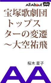 宝塚歌劇団トップスターの変遷~大空祐飛