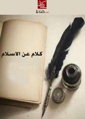 كلام عن الاسلام - التدوين