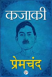 Kajaki (Illustrated Edition): (कजाकी)