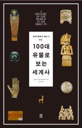 100대 유물로 보는 세계사: 대영박물관과 BBC가 함께 펴낸