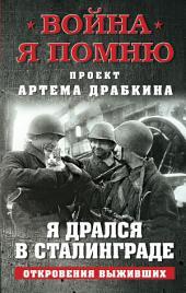 Я дрался в Сталинграде. Откровения выживших
