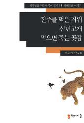 14. 진주를 먹은 거위·삼년고개·먹으면 죽는 곶감: 지혜로운 이야기
