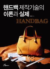 핸드백 제작기술의 이론과 실제 - 상