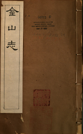 金山志: 二十卷, Volumes 5-10