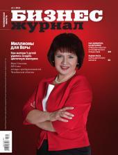 Бизнес-журнал, 2013/03: Челябинская область