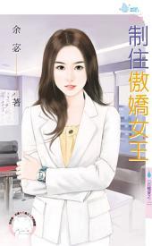 制住傲嬌女王~百種愛之二: 禾馬文化水叮噹系列523