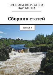 Сборник статей. Выпуск 4
