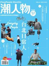 潮人物2015年11月號 vol.61: 台北日常人