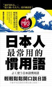 日本人最常用的慣用語: 雅典文化015