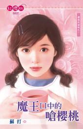 魔王口中的嗆櫻桃~櫻桃的滋味之二: 禾馬文化紅櫻桃系列002