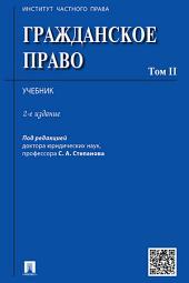 Гражданское право. Том 2. 2-е издание. Учебник