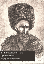 В. В. Верещагин и его произведенія