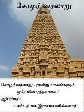 History of Cholas in Tamil: சோழர் வரலாறு