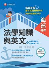 105年海巡法學知識與英文(包括中華民國憲法、法學緒論、英文)