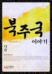 북주국 이야기 2 (완결)