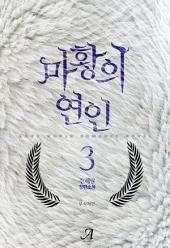 마황의 연인(무삭제판) 3(완결)