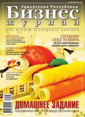 Бизнес-журнал, 2006/08: Республика Удмуртия