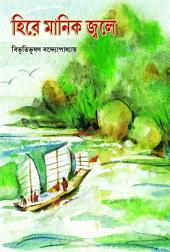 Hire Manik Jale (Bengali)