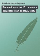 Василий Каразин. Его жизнь и общественная деятельность