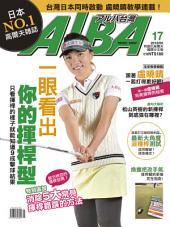 ALBA阿路巴高爾夫國際中文版 17期: 一眼看出你的揮桿型