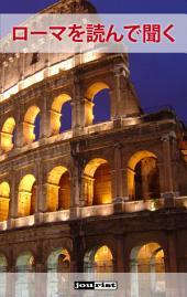 ローマを読んで聞く