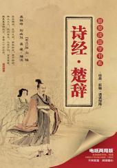 最爱读国学系列:诗经·楚辞