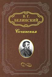 Стихотворения Е. Баратынского