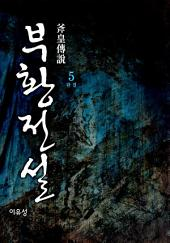 부황전설(斧皇傳說) 5권 완결 : 황룡점정