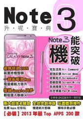 Note3升呢寶典