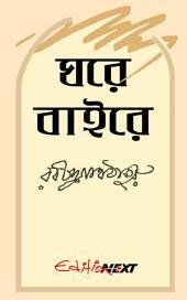 ঘরে-বাইরে / Ghare Baire (Bengali): Bengali Novel