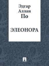 Элеонора (в переводе М. Энгельгардта)