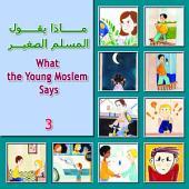ماذا يقول المسلم الصغير (الجزء الثالث)