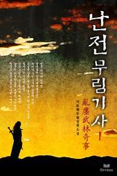 [세트]난전무림기사(전7권,완)