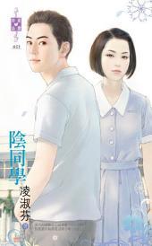 陰同學: 禾馬文化珍愛晶鑽系列052