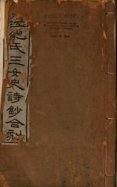 起雲閣詩鈔: 四卷, 第 1-5 卷