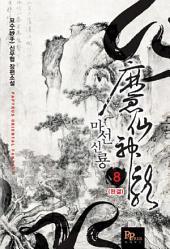마선신룡 8 (완결)