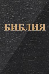 Библия: Книги Священного Писания Ветхого и Нового Завета, канонические, в русском переводе с параллельными местами