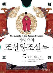 박시백의 조선왕조실록 5 - 단종·세조실록