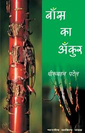 बाँस का अंकुर (Hindi Novel): Bans Ka Ankur (Hindi Novel)