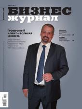 Бизнес-журнал, 2012/12: Воронежская область