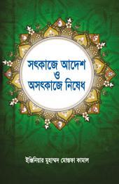 সৎকাজে আদেশ ও অসৎকাজে নিষেধ / Sot Kaje Adesh O Osot Kaje Nished (Bengali)